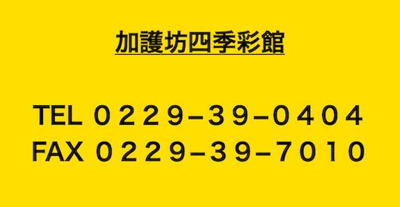 コロナ 大崎 市 新型コロナウイルスに気をつけましょう 鹿児島県大崎町